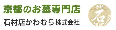 京都のお墓専門店、石材店かわむら